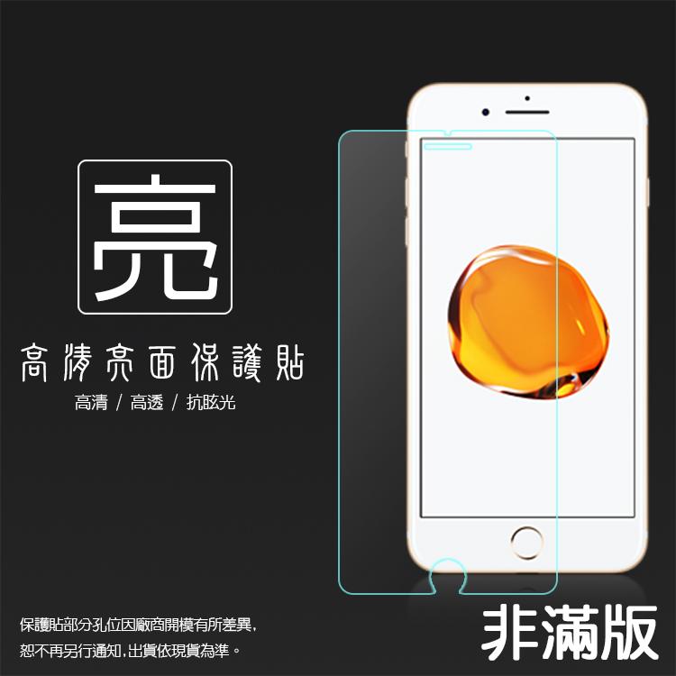 亮面螢幕保護貼 Apple iPhone 7 (4.7吋)/iPhone 7 Plus (5.5吋) 保護貼