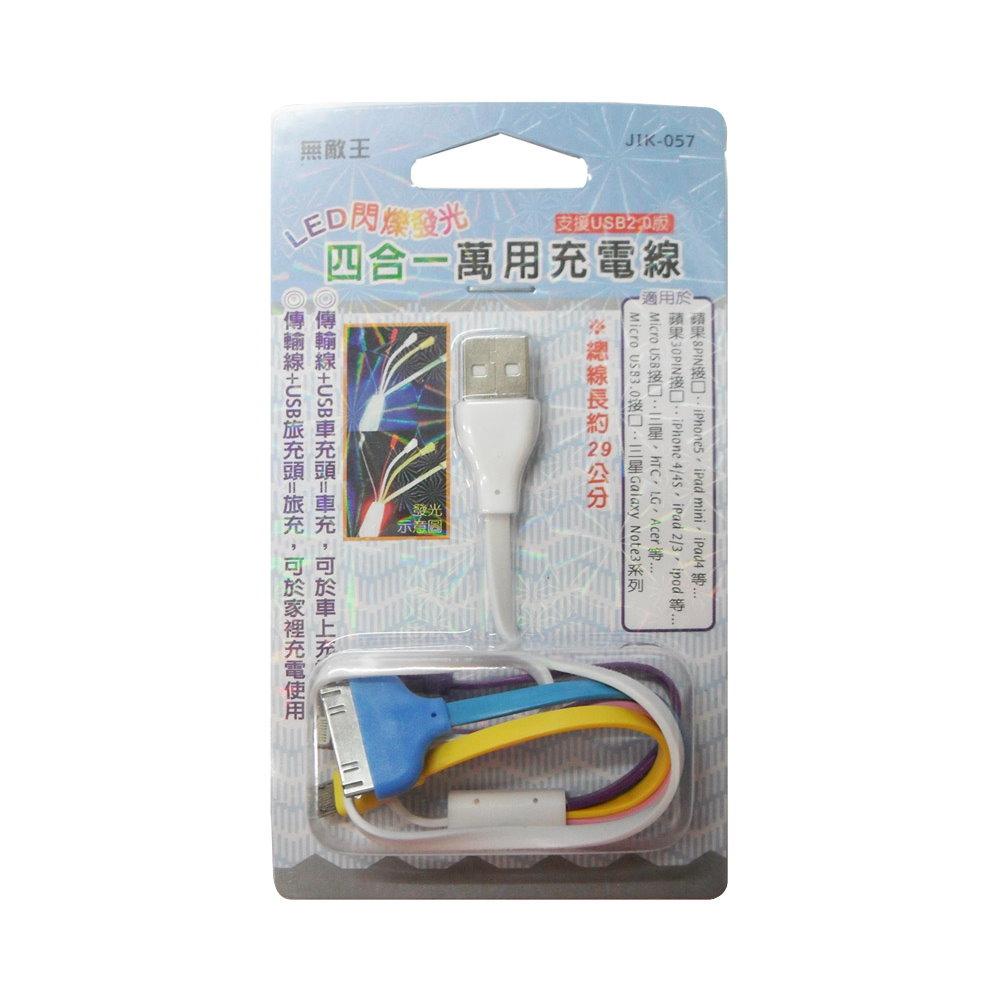 小玩子 無敵王 4合1萬用 手機 平板 便宜 充電線 傳輸線 JIK-057