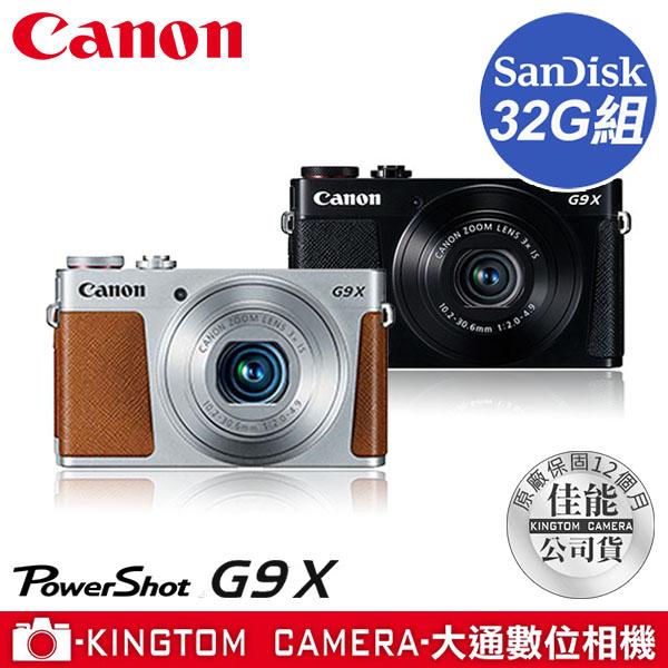 Canon PowerShot G9 X 彩虹公司貨 送32G高速卡+專用電池+復古皮套+清潔組+螢幕保護貼全配 分期零利率