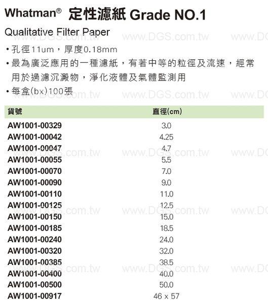 《Whatman?》定性濾紙 Grade NO.1 Qualitative Filter Paper