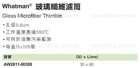 《Whatman?》玻璃纖維濾筒 Glass Microfiber Thimble
