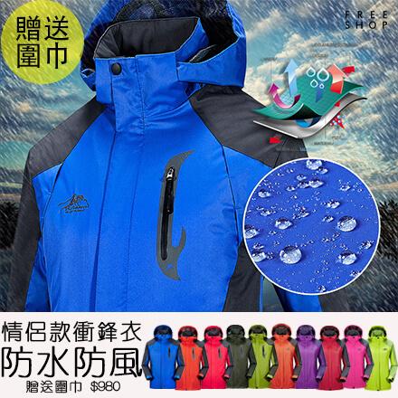 Free Shop 買一送一(送圍巾) 情侶款衝鋒衣沖鋒衣保暖透氣防風防水連帽風衣外套 有大尺碼【QTJJ121】