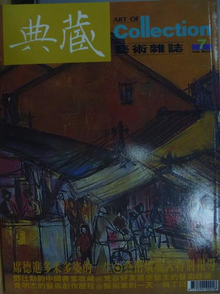 【書寶二手書T7/雜誌期刊_YHR】典藏藝術_82期_席德進多采多姿的一生等