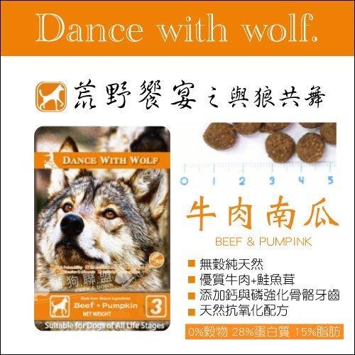 +貓狗樂園+ Dance With Wolf荒野饗宴之與狼共舞【無穀全犬。牛肉南瓜。2.5磅】480元