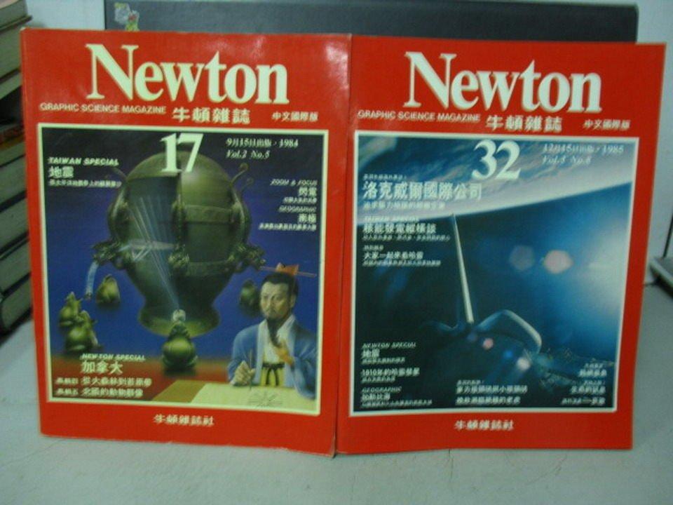 【書寶二手書T8/雜誌期刊_WDC】牛頓_17&32期_共2本合售_核能發電輕趣談_切開大氣的光帶等