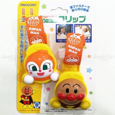 麵包超人 PINOCCHIO 小病毒 手推車 嬰兒床 固定夾 棉被夾 防踢被 嬰幼兒 正版日本進口 JustGirl