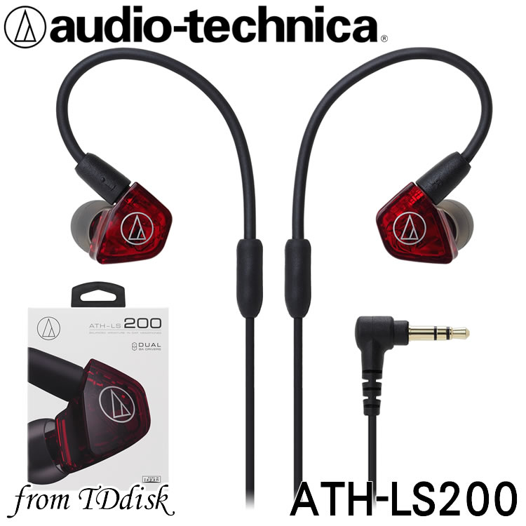 志達電子 ATH-LS200日本鐵三角 雙單體 A2DC可換線式 入耳式耳機 台灣鐵三角公司貨 ATH-IM02 新版