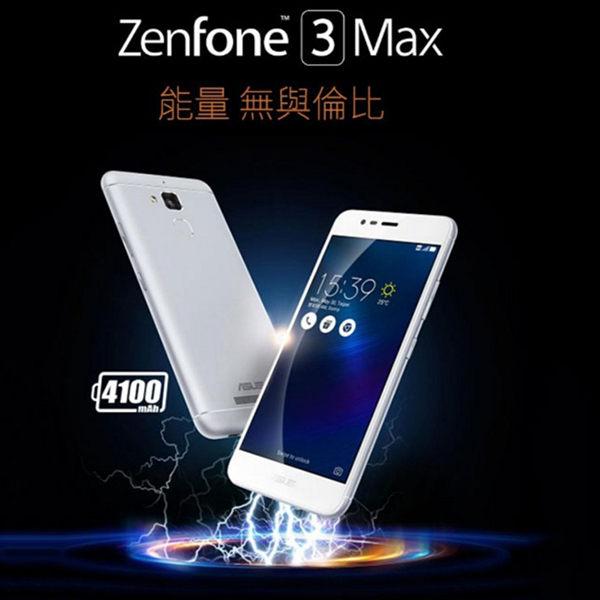 【贈原廠自拍棒+LED隨身燈】ASUS ZenFone 3 Max ZC520TL 2G/16G 4G 雙卡雙待 智慧型手機【葳豐數位商城】