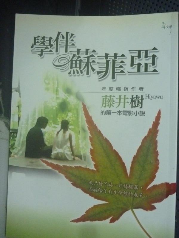 【書寶二手書T1/一般小說_INC】學伴蘇菲亞_藤井樹
