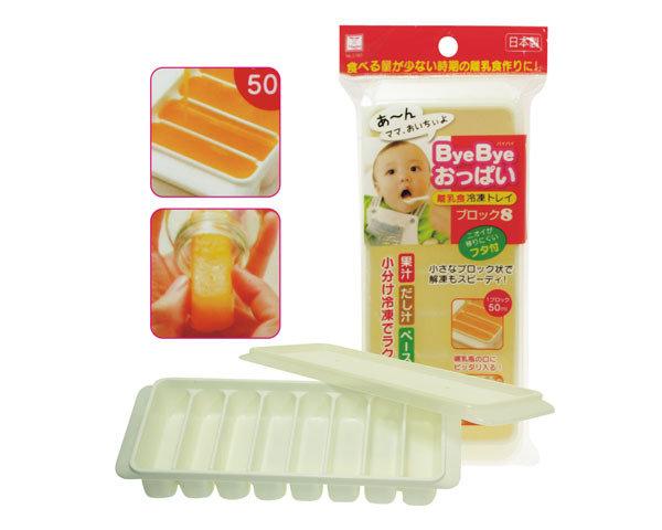Baby Joy World-日本良品寶寶母乳離乳食品冷凍盒8格50ml 副食品冰磚保存冷凍盒