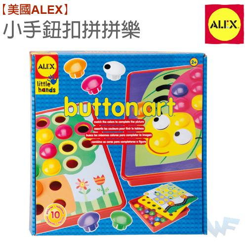 現貨-兒童洗澡玩具-Baby Joy World-【美國ALEX】小手鈕扣拼拼樂(潛能開發益智玩具)~原廠公司貨-現貨
