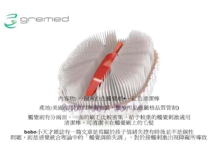 美國Gremed感覺統合觸覺刷(兩面式的軟式觸覺刷)《觸覺防禦+安撫情緒》