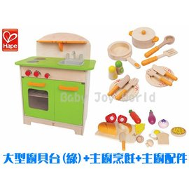 Baby Joy World-【德國Hape educo愛傑卡角色扮演廚房系列】-大型廚具台(綠)+主廚配件+主廚烹飪《超值組合》