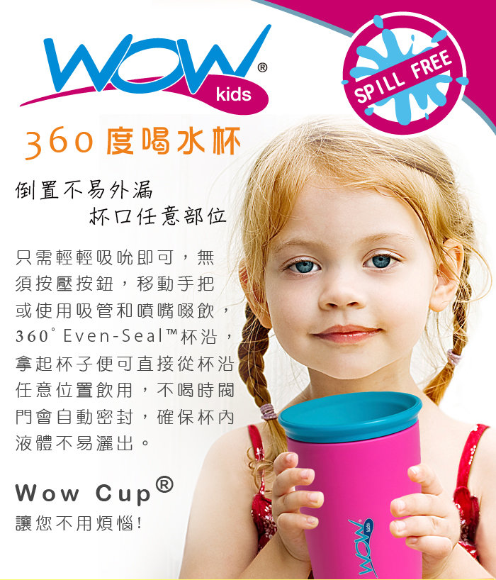 Baby Joy World-【美國Wow Cup】 360度神奇喝水杯-桃紅