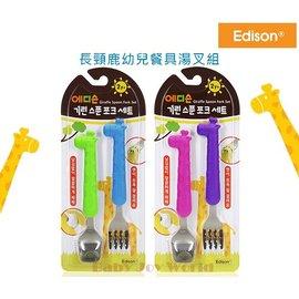 兒童餐具-Baby Joy World-【韓國Edison】不銹鋼長頸鹿幼兒學習湯叉組(韓國製)