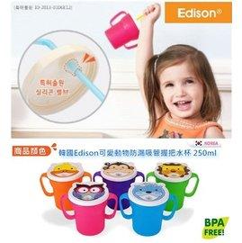 兒童學習水杯-Baby Joy World-【韓國 Edison】 可愛動物防漏吸管握把水杯250ml