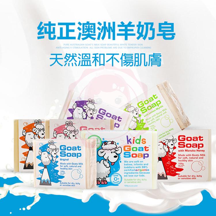 澳洲 Goat Soap 手工純天然羊奶皂(100g)【庫奇小舖】7款