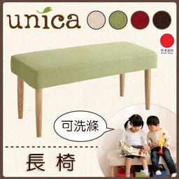外銷日本 日本熱銷 北歐簡約風 摩登設計水曲柳原木 可換椅套雙人長椅