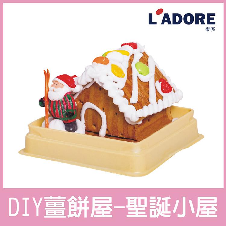 【樂多烘焙】DIY薑餅屋 - 聖誕小屋