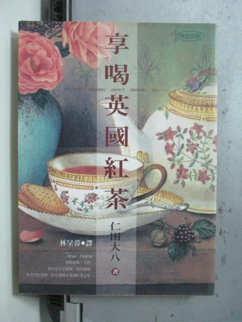 【書寶二手書T4/餐飲_ORO】享喝英國紅茶_仁田大八, 林呈蓉