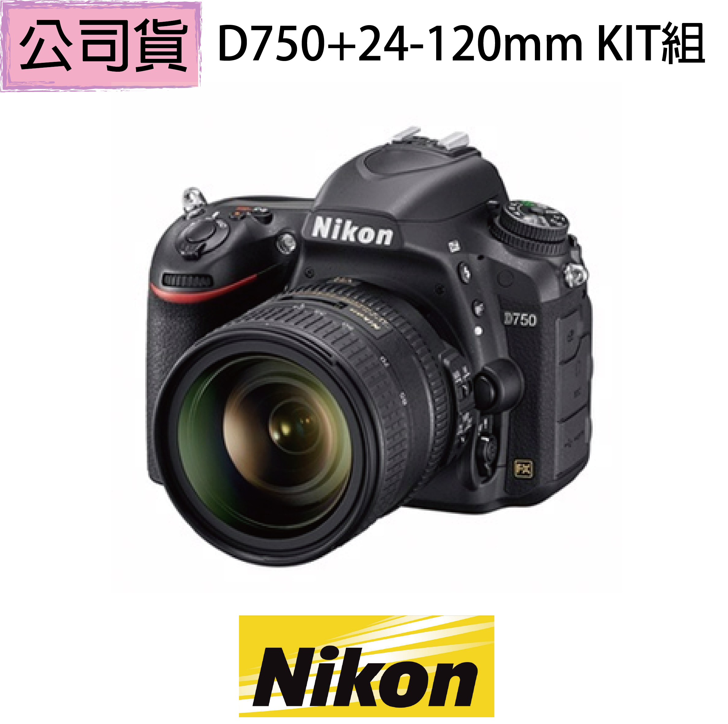 贈【SanDisk 32G 超值組】【Nikon】D750+24-120mm KIT組 (公司貨)▼