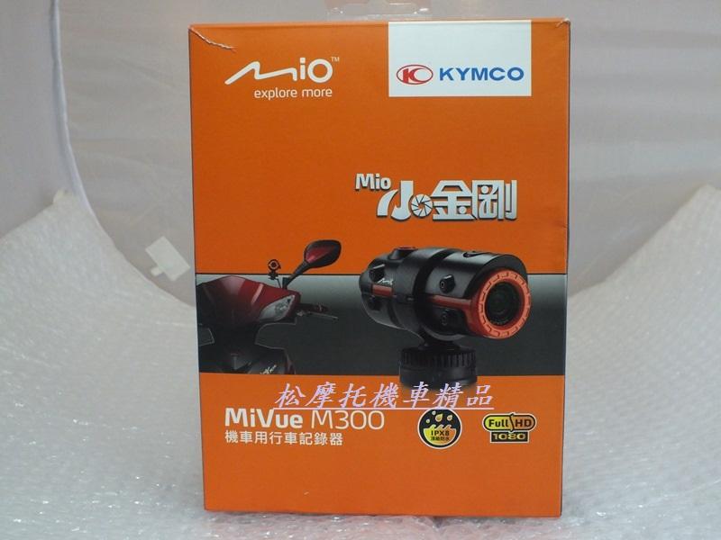 光陽版 MiVue M300 Mio 小金剛 機車用行車紀錄器