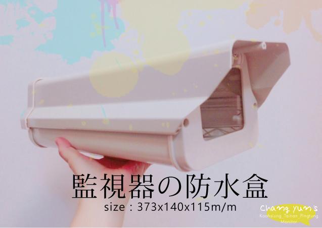 高雄/台南/屏東監視器 監視鏡頭防水盒/防雨盒/防水盒/鏡頭防水盒 GL-605