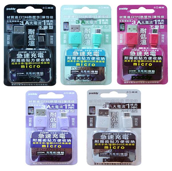 台菱Micro傳輸充電扁線(五色)