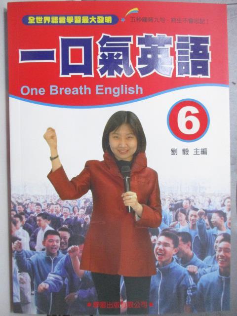 【書寶二手書T1/語言學習_JCY】一口氣英語6-語言學習最大發明_劉毅_附光碟