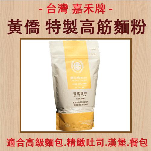 嘉禾牌 黃僑特製高筋麵粉 (每包約1000g)  【有山羊烘焙材料】