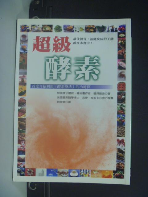 【書寶二手書T8/養生_GAC】超級酵素_劉雪卿, 鶴見隆史