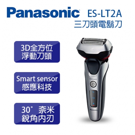 Panasonic 國際牌 日本製三刀頭電鬍刀 ES-LT2A(銀) ★杰米家電☆
