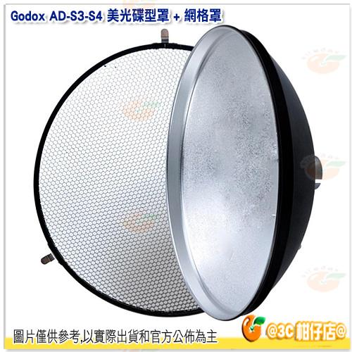 神牛 Godox AD-S3-S4 美光碟型罩 + 網格罩 公司貨 小雷達罩 蜂巢 AD360
