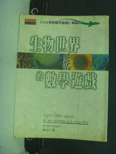 【書寶二手書T2/科學_KIV】生物世界的數學遊戲_史都華