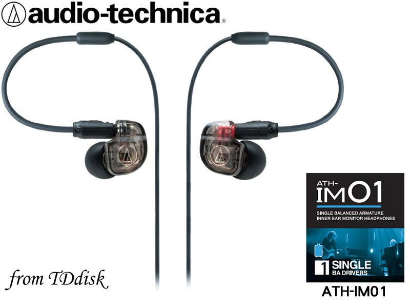 志達電子 ATH-IM01日本鐵三角 一單體平衡電樞 可換線式 入耳式耳機 公司貨,門市提供試聽