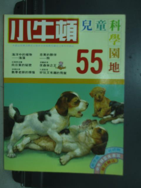 【書寶二手書T1/少年童書_PJR】小牛頓_55期_忠實的夥伴-狗等