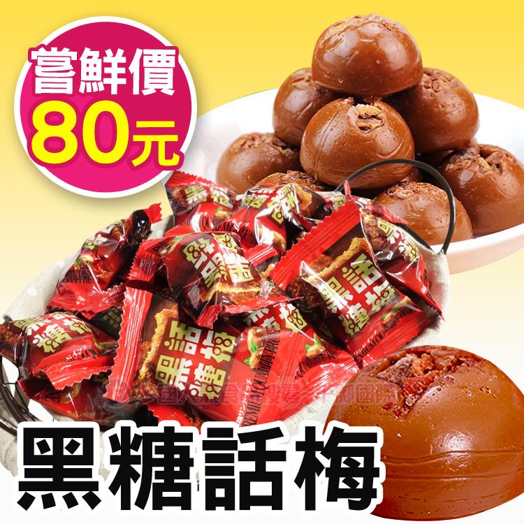馬來西亞黑糖話梅 300g小包裝 [MA95550218] 千御國際