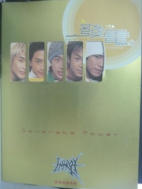 【書寶二手書T3/寫真集_WDO】Energy發電_邱元鴻