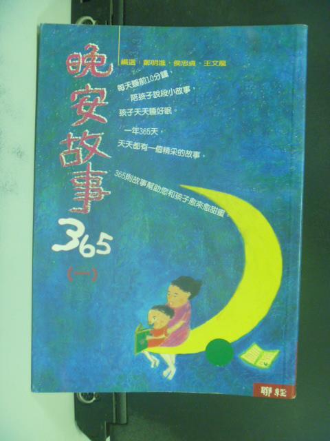 【書寶二手書T1/兒童文學_GNE】晚安故事365(一)_鄭明進