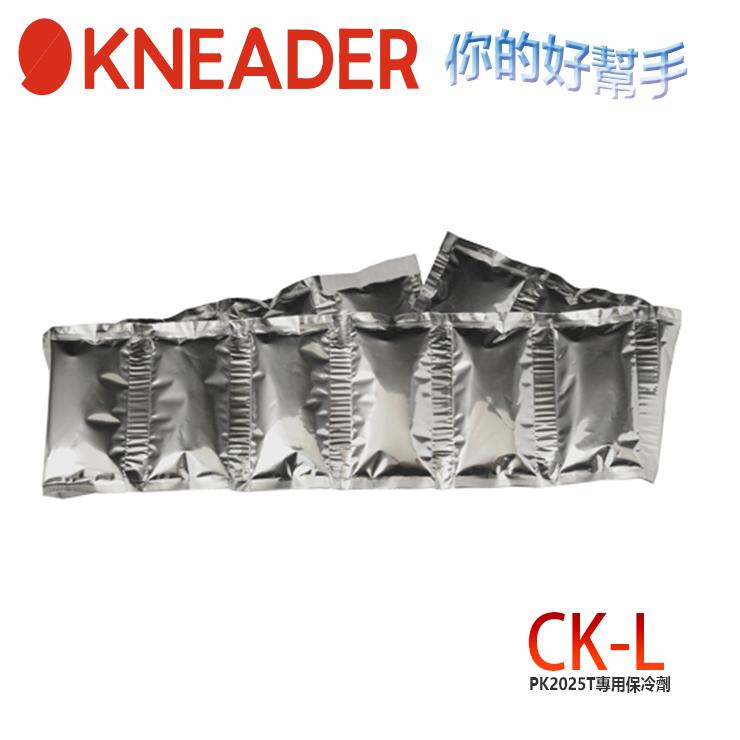 【日本KNEADER】揉麵機攪拌機精揉機PK2025T專用保冷劑CK-L PK2025; PK2025T適用