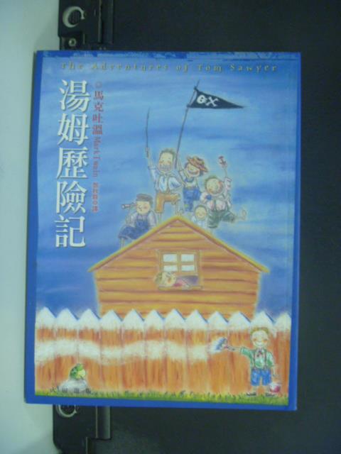 【書寶二手書T7/兒童文學_GOG】湯姆歷險記_鄧秋蓉, 馬克吐溫