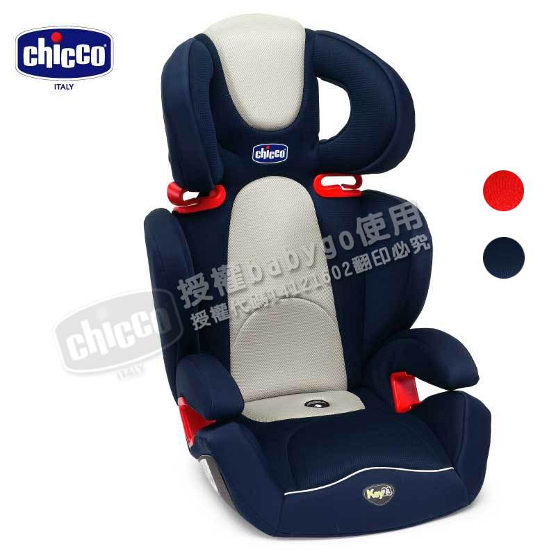 *babygo*Chicco KEY 2~3汽車安全座椅