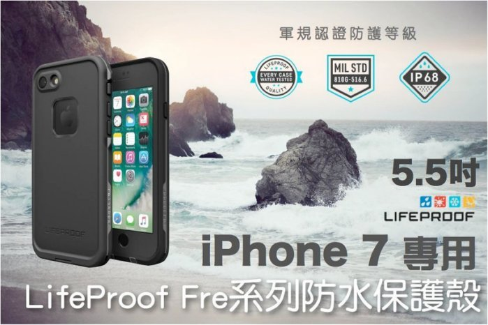 Lifeproof iPhone 7 Plus fre系列 防水防摔 軍規標準 保護殼 台灣代理公司貨 (i7+專用)
