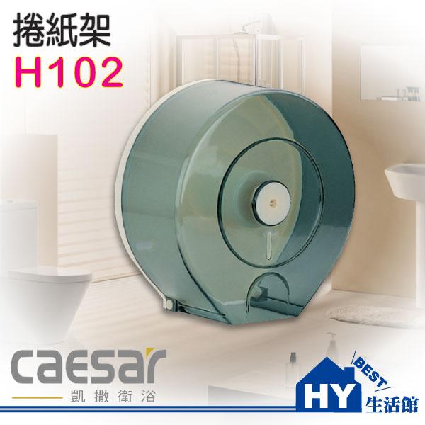Caesar 凱撒衛浴 H102 大捲筒衛生紙架 壁掛式衛生紙盒《HY生活館》水電材料專賣店