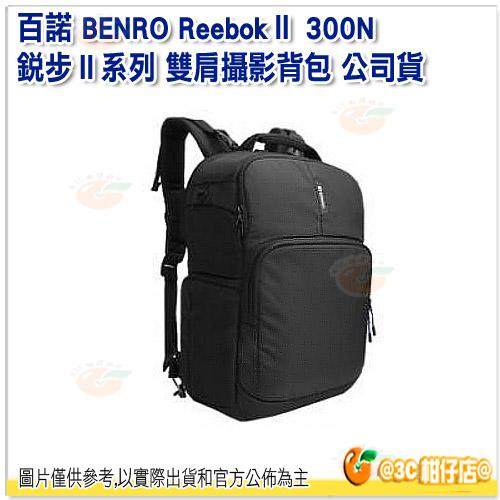 百諾 BENRO Reebok Ⅱ 300N 銳步 Ⅱ 系列 雙肩攝影背包 公司貨 攝影包 相機包