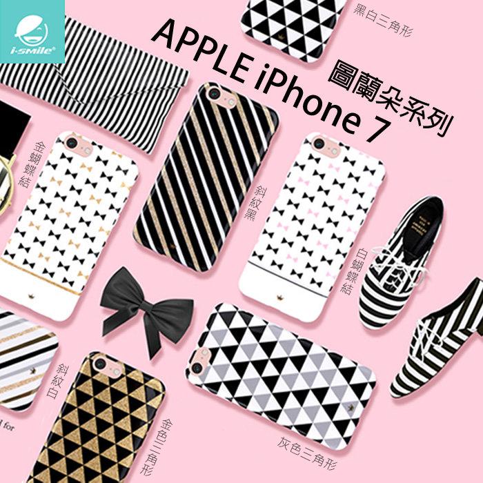 i-SMILE 圖蘭朵系列 Apple iphone 7 TPU保護殼
