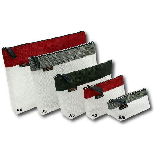 【自強牌】 SA-65 筆袋 立體環保網狀拉鍊袋 195x75mm