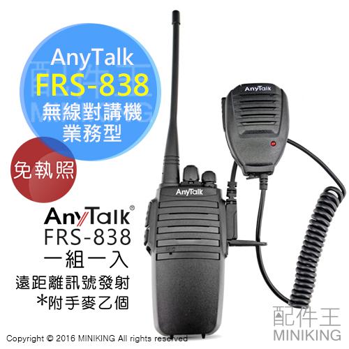 【配件王】公司貨 AnyTalk FRS-838 業務型 無線對講機 免執照 5W 遠距離 無線電 登山 車隊 餐廳