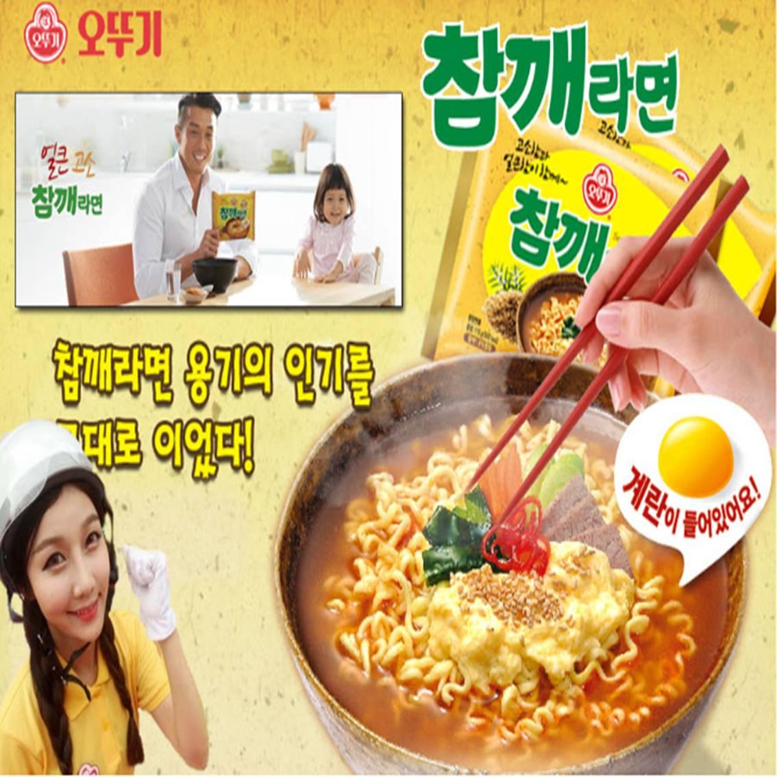 【$39】韓國OTTOGI不倒翁 芝麻風味拉麵 泡麵  樂活生活館