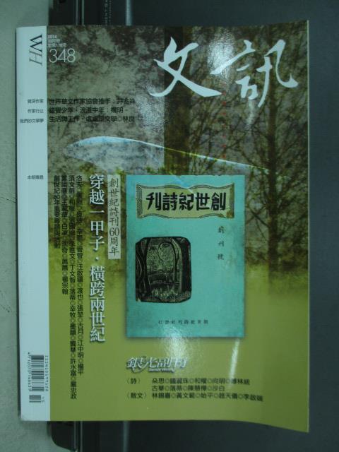 【書寶二手書T1/雜誌期刊_ZHI】WH文訊雜誌_348期_穿越一甲子橫跨兩世紀-創世紀詩刊60周年等